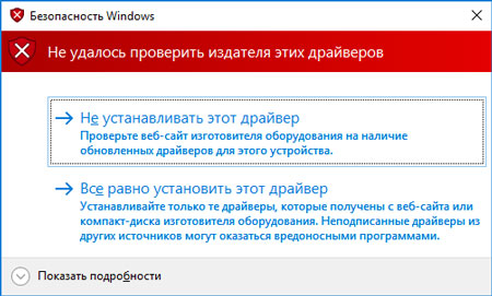 ustanovka drajverov na windows 106