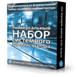 Универсальный набор системного администратора