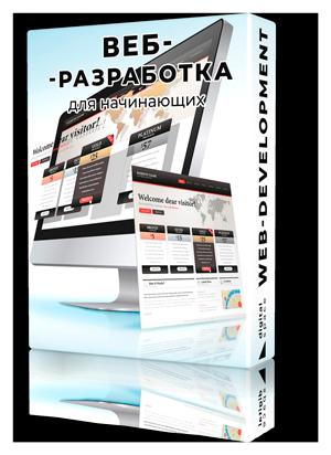 Видеокурс Веб-разработка для начинающих