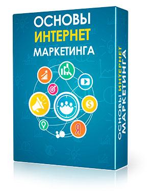 Основы интернет маркетинга