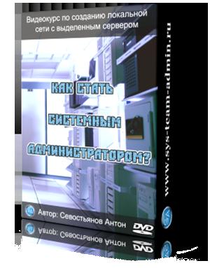 videokurs kak stat sistemnym administratorom