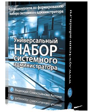 videokurs universalnyj nabor sistemnogo administratora