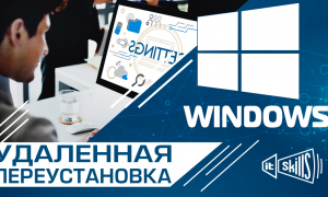Удаленная установка (переустановка) Windows 7, 8, 10