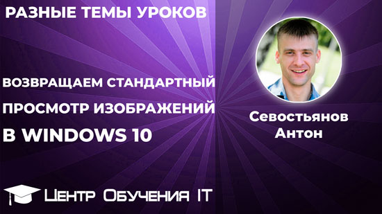 Возвращаем стандартный просмотр изображений в Windows 10