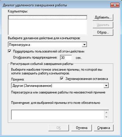 shutdown perezagruzka vyklyuchenie windows cherez komandnuyu stroku1