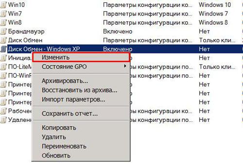 podklyuchenie setevogo diska v windows na vsekh kompyuterah v domene3