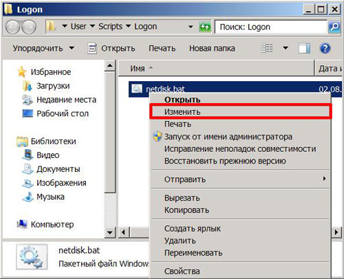 podklyuchenie setevogo diska v windows na vsekh kompyuterah v domene5