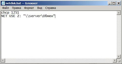podklyuchenie setevogo diska v windows na vsekh kompyuterah v domene6