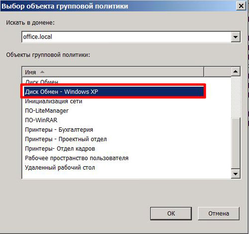 podklyuchenie setevogo diska v windows na vsekh kompyuterah v domene8