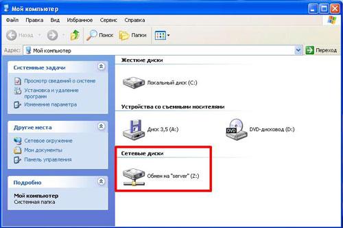 podklyuchenie setevogo diska v windows na vsekh kompyuterah v domene9