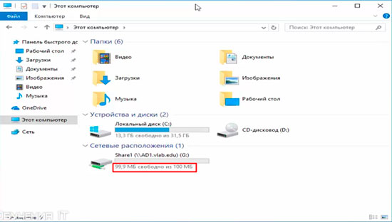 nastrojki kvot dlya papok v windows server 2016 9