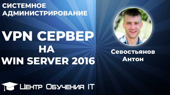 Настройка VPN сервера на Windows Server 2008, 2012, 2016 на VPS/VDS