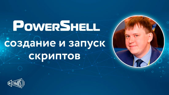 Основы Windows PowerShell (создание и запуск скриптов | установка | обновление версии | PowerShell ISE)