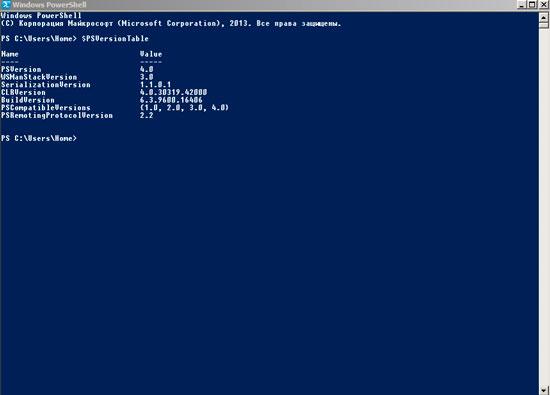 osnovy windows powershell sozdanie i zapusk skriptov ustanovka obnovlenie versii powershell ise 4