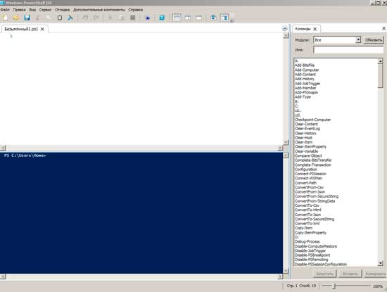 osnovy windows powershell sozdanie i zapusk skriptov ustanovka obnovlenie versii powershell ise 5