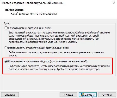 ustanovka windows 10 7 bez fleshki i diska 4