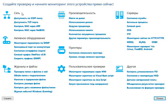 sistema monitoringa lokalnoj seti 10 strajk 7