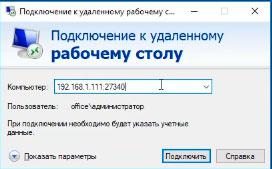 nastrojka udalennogo dostupa 2 programmnyj probros portov 7
