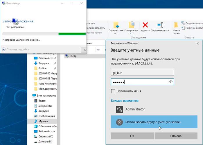 nastrojka dostupa k 1s 8 3 cherez remoteapp windows server 2016 6