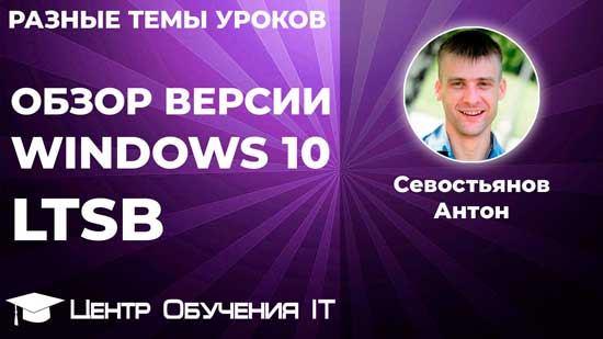 Windows 10 Enterprise LTSB (обзор, где скачать, установка, настройка и русификация)