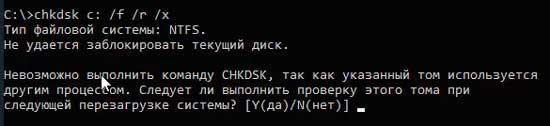 chkdsk proverka i vosstanovlenie zhestkogo diska4