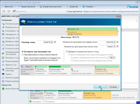 razbivaem zhestkij disk na razdely v windows i acronis disk director 7