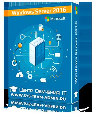 Видеокурс Windows Server 2016 - Установка и настройка